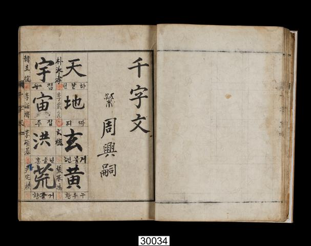 Book of a Thousand Characters by a Thousand People